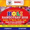 Holi Rangotsav Festival of Colors 2018