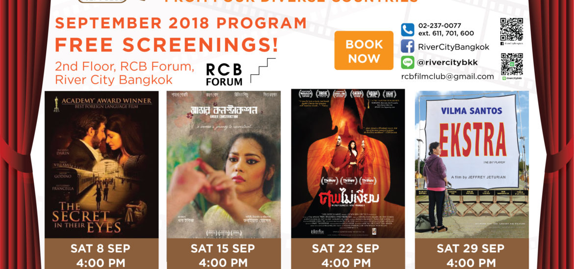 RCB Film Club's SEPTEMBER MOVIES- 4 Dynamic Movies from 4 Diverse Countries !