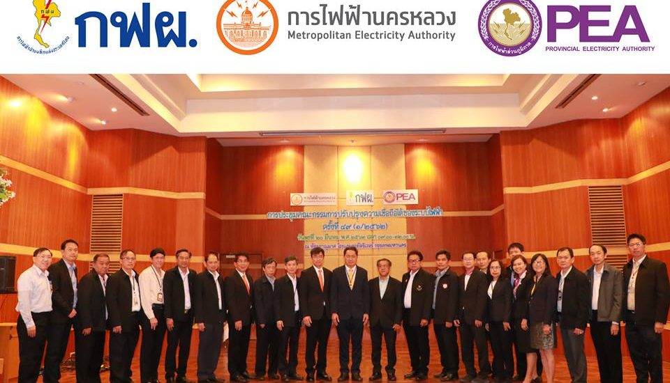 EGAT, MEA, PEA discuss electricity security, preparations for coronation