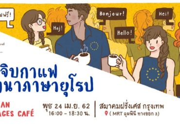 European Languages Café | งานจิบกาแฟสนทนาภาษายุโรป