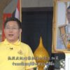 Foreign countries congratulates HM King Rama X on Coronation