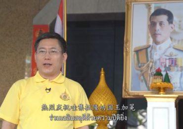 Foreign countries congratulates HM King Rama X on Coronation